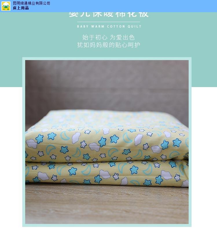贵州学生棉被品牌 推荐咨询 昆明绮通棉业供应