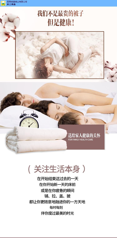 浙江純棉被批發價 客戶至上 昆明綺通棉業供應