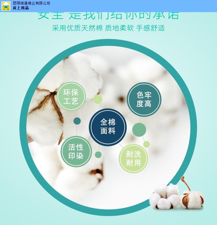 廣東純棉被階格 客戶至上 昆明綺通棉業供應