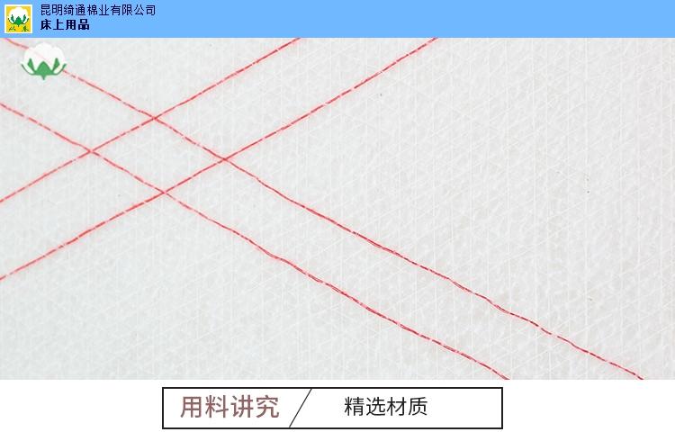 广西酒店用棉被哪个牌子好 真诚推荐 昆明绮通棉业供应