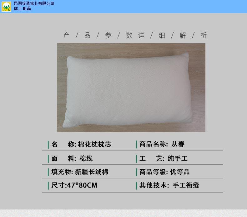 浙江记忆枕批发价 欢迎来电 昆明绮通棉业供应