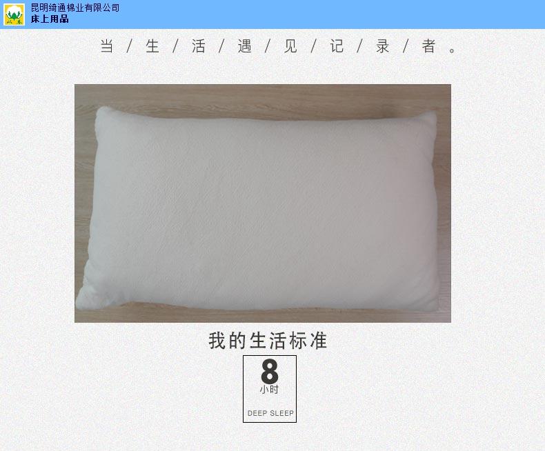 上海全棉枕有哪些好的牌子 真诚推荐 昆明绮通棉业供应