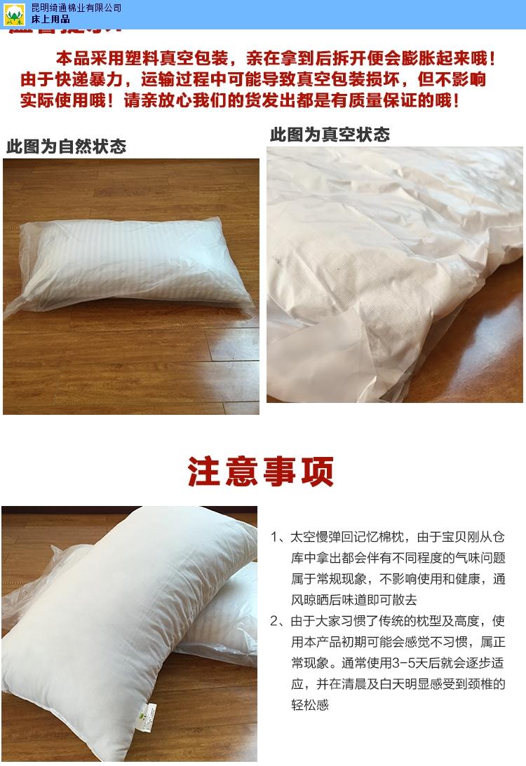 重庆乳胶枕直销价格 欢迎咨询 昆明绮通棉业供应