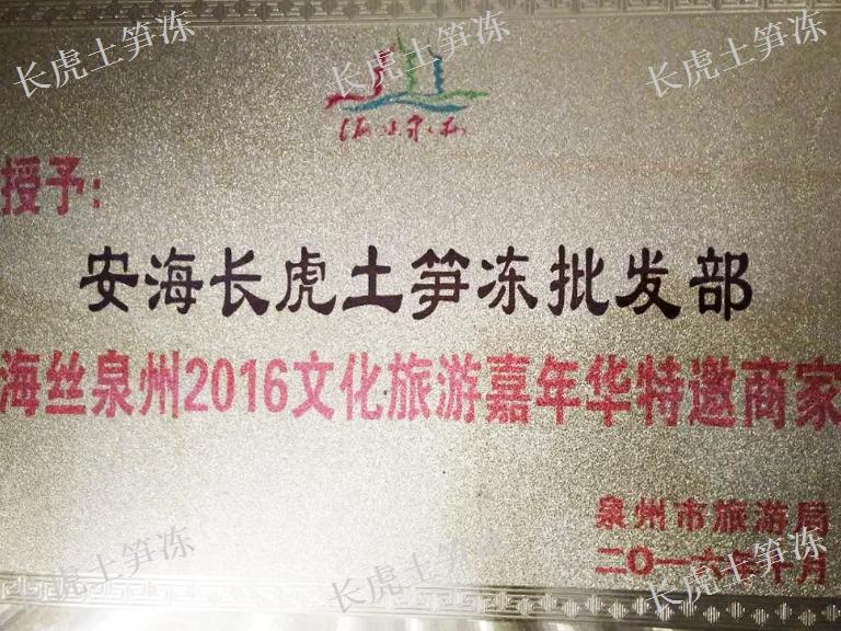 地道安海土筍凍推薦廠家「長虎供」