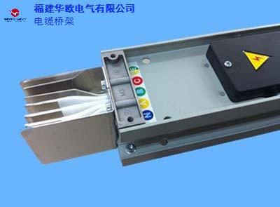 广东厂家直销密集型母线槽出厂拿货价 欢迎咨询 福建华欧电气供应