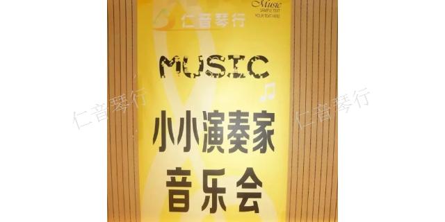 虹口区学小提琴钢琴一对一培训上课哪家比较好 乐器培训「仁音供」