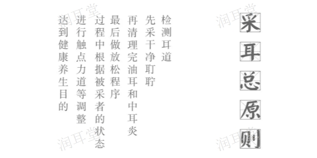 江阴健康采耳「江阴市润耳堂供应」