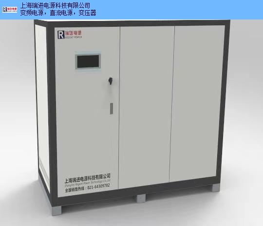 陕西变频电源厂家直供 诚信为本「上海瑞进电源科技供应」