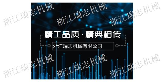 浙江瑞志机械有限公司