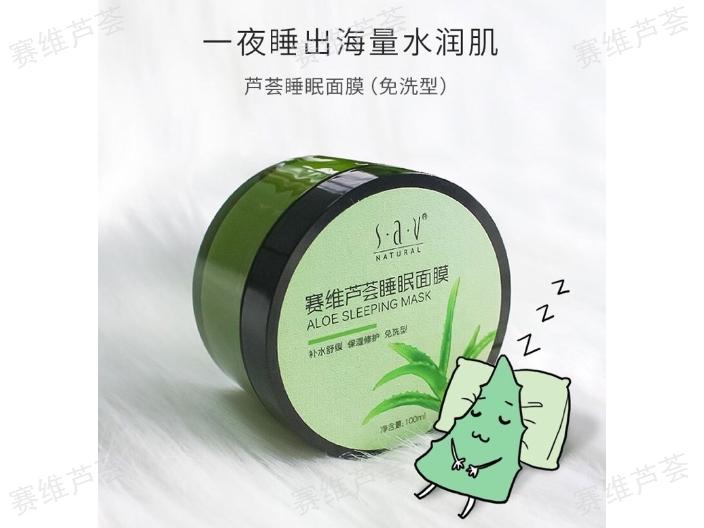 四川植物蘆薈護膚品「成都賽維蘆薈制品供應」