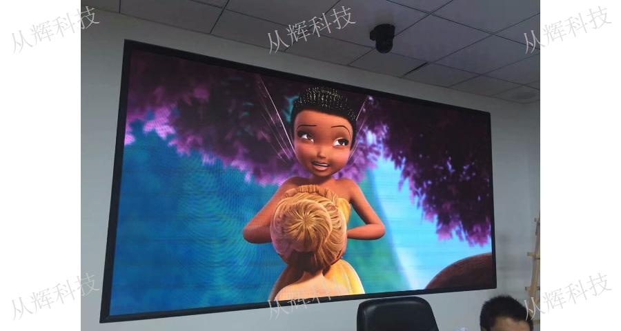 成都會議室LED顯示屏代理商 四川從輝科技供應