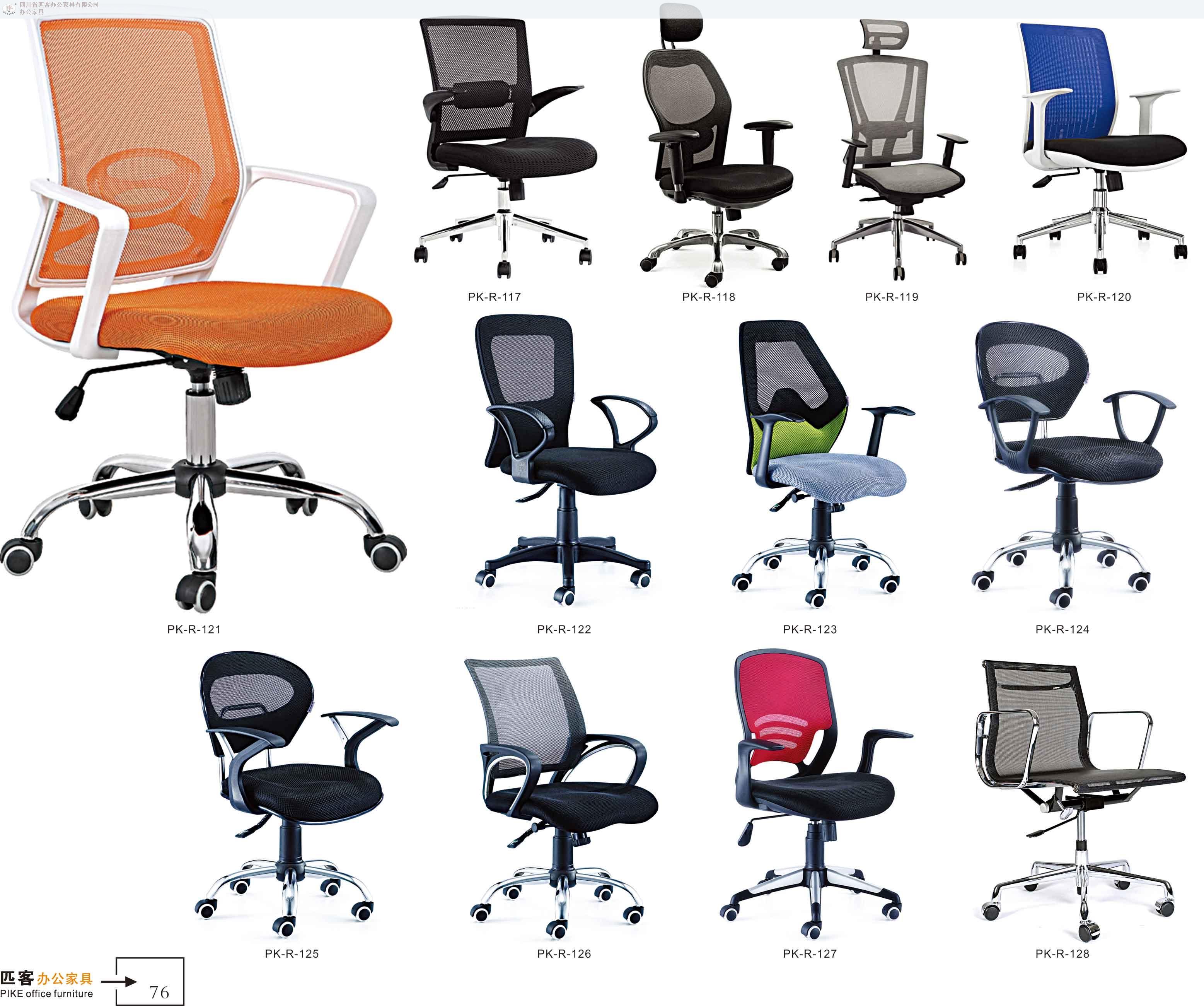 甘孜网布办公椅休闲 客户至上「四川省匹客办公家具供应」