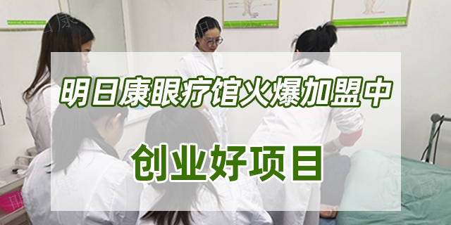青岛儿童视力养护加盟排行榜 四川视力康生物科技供应