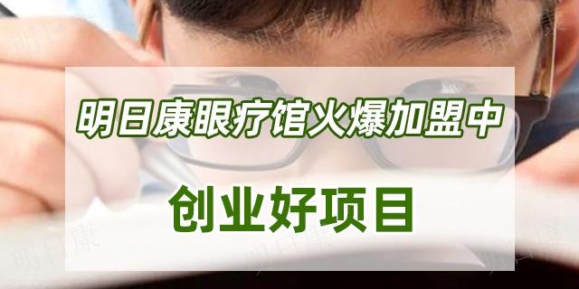 南京少兒視力保健加盟費用,視力保健加盟