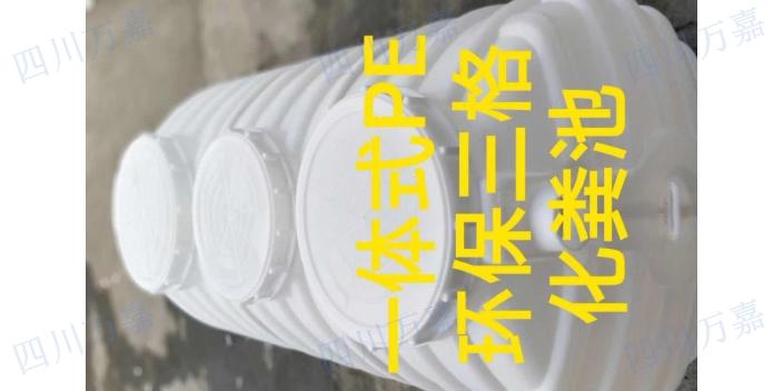 四川新型塑料化糞池現貨 鑄造輝煌 四川萬嘉創銘環保設備供應