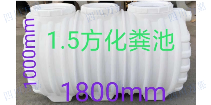 四川家用塑料化粪池能用几年 诚信服务 四川万嘉创铭环保设备供应