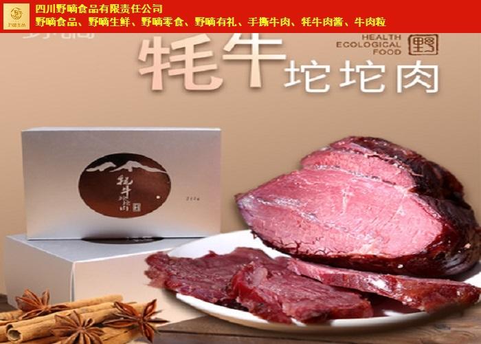 武侯區長佩文學網推薦野嘀牦牛肉西部特產 服務至上「四川野嘀食品供應」