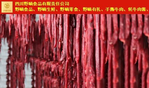 青白江区野嘀有礼牦牛肉干 信息推荐「四川野嘀食品供应」