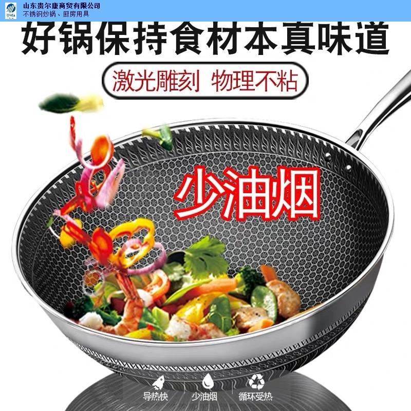 江苏不锈钢炒锅多少钱 来电咨询「山东贵尔康商贸供应」