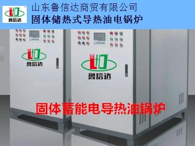 山东固体储能电锅炉生产厂家 有口皆碑  山东鲁信达商贸供应