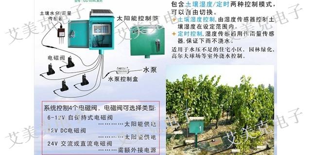 郑州通用自动灌溉系统厂商,自动灌溉系统