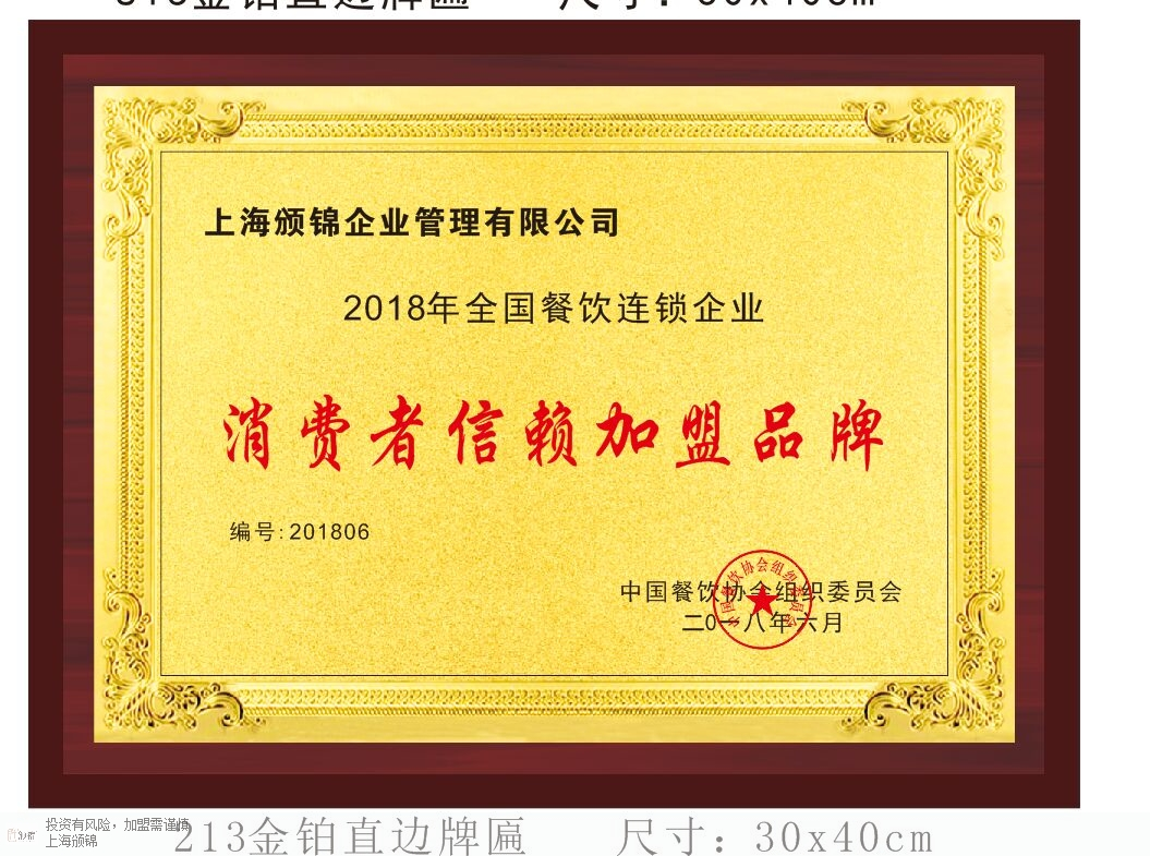 昆山加盟店炒饭加盟 欢迎咨询「上海颁锦企业管理供应」