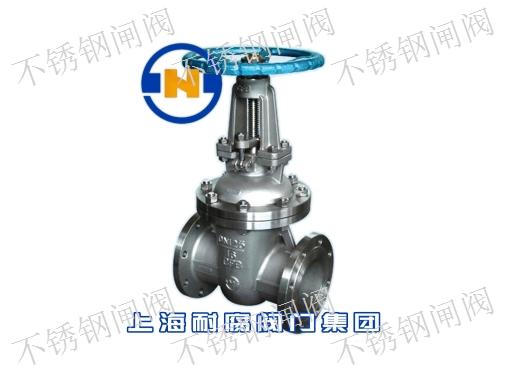 上海购买不锈钢闸阀口碑推荐 服务至上 上耐集团