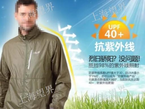 上海进口防紫外线剂抗紫外线整理剂「望界供」
