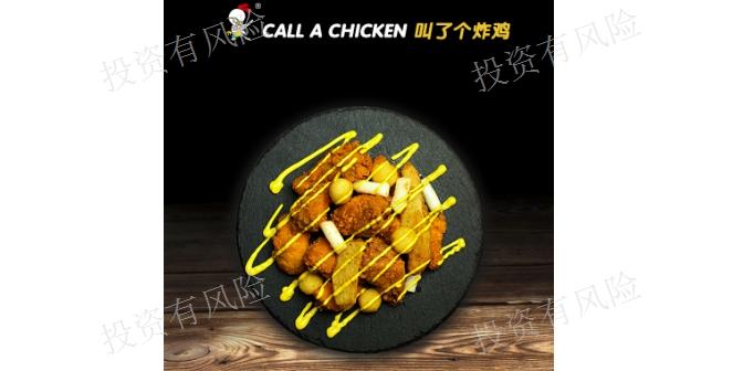 上海**叫了个炸鸡招商