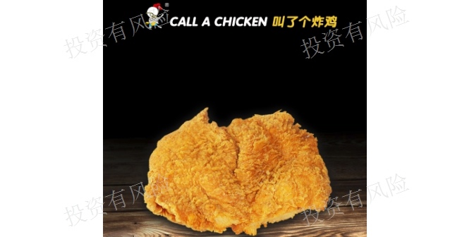 上海品牌叫了个炸鸡加盟代理 欢迎咨询「上海尚杰餐饮管理供应」