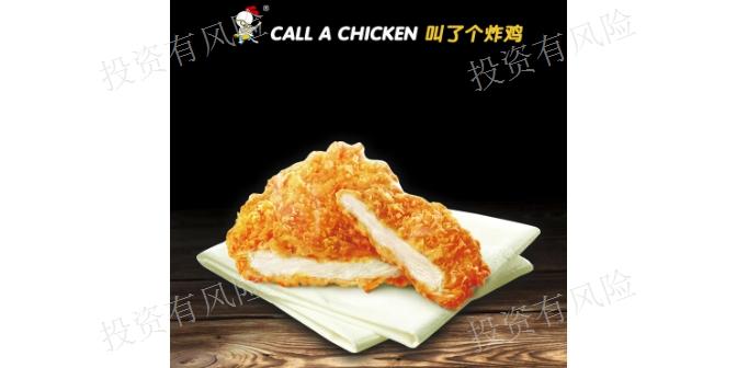 上海品牌叫了個炸雞官方加盟價格 歡迎咨詢「上海尚杰餐飲管理供應」