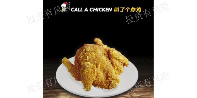 上海名小吃叫了個炸雞創業加盟 歡迎來電 上海尚杰餐飲管理供應