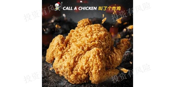 上海品牌叫了个炸鸡官方代理多少钱 欢迎咨询 上海尚杰餐饮管理供应