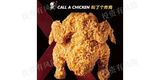 上海小吃叫了个炸鸡项目招商 欢迎咨询「上海尚杰餐饮管理供应」