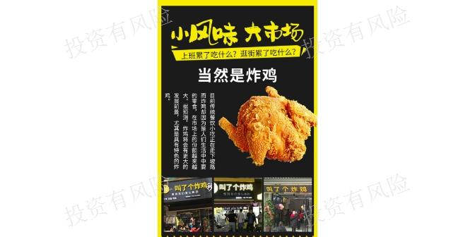 叫了个炸鸡官方招商加盟 服务为先 上海尚杰餐饮管理供应