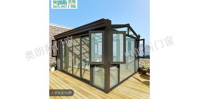 上海防水阳光房品牌「奥朗斯门窗供应」