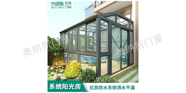 廣州斜頂陽光房怎么樣「奧朗斯門窗供應」