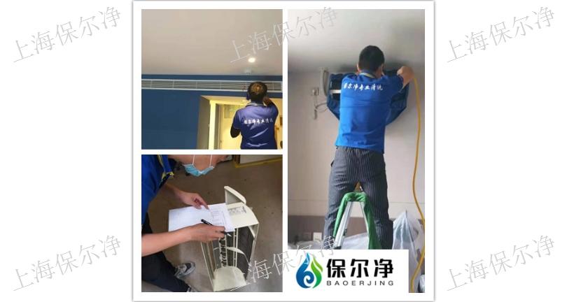 浦东新区油烟机清洗「上海保尔净环保科技供应」