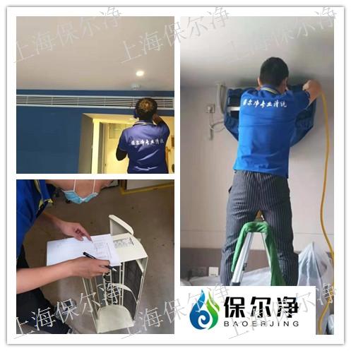 长宁区分体空调清洗联系人「上海保尔净环保科技供应」