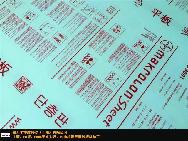 盐城透明PC板加工铣槽 诚信为本「彼力孚塑胶科技供应」