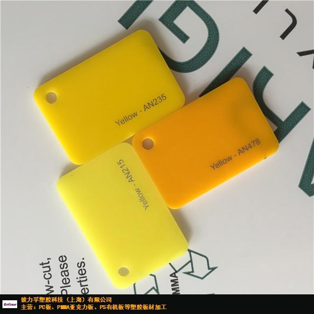 绿色亚克力板制品 诚信服务「彼力孚塑胶科技供应」