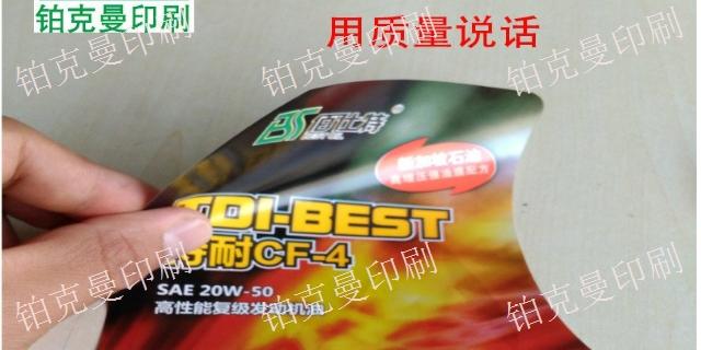 松江區塑料標識的種類 值得信賴「上海鉑克曼印刷供應」