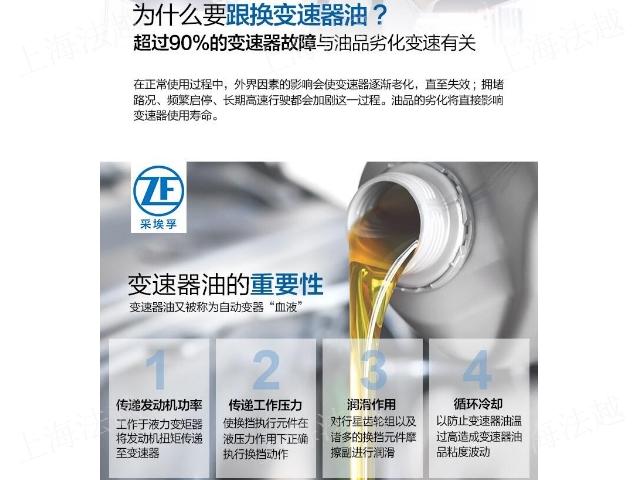 安徽無級變速CVT變速箱油型號 歡迎咨詢「上海法越汽車配件供應」