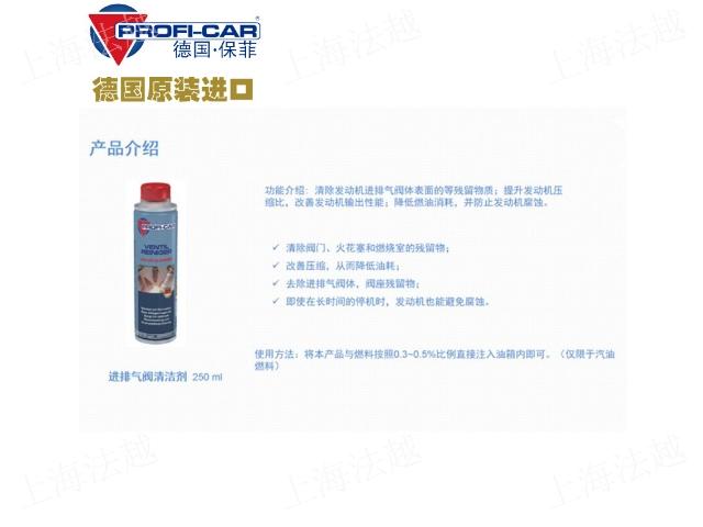 浙江柴油车添加剂批发 客户至上 上海法越汽车配件供应
