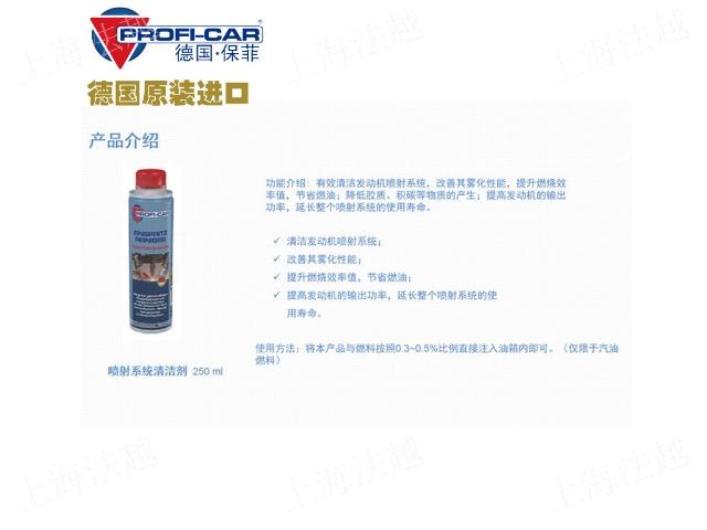 苏州汽油燃油添加剂供应价格 铸造辉煌「上海法越汽车配件供应」