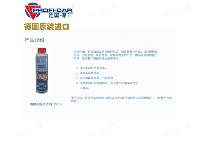 镇江柴油车添加剂费用 服务至上 上海法越汽车配件供应