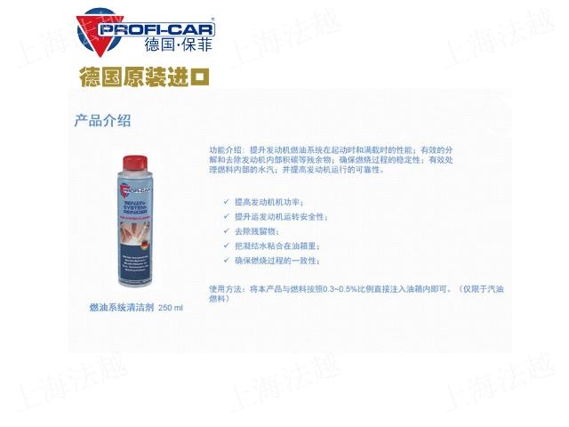 南京推荐燃油宝供应商 欢迎咨询「上海法越汽车配件供应」
