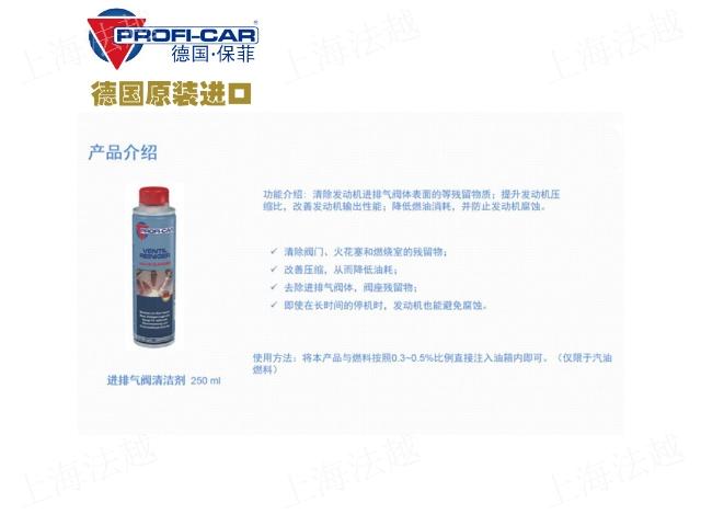 江西好的燃油宝供应报价 欢迎来电 上海法越汽车配件供应