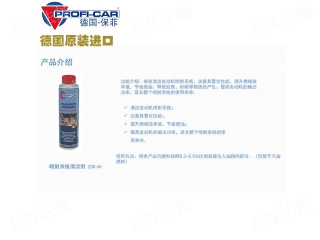 昆山燃油宝汽油添加剂供货公司 服务至上 上海法越汽车配件供应