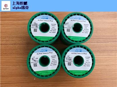 徐匯區上海地址Alpha助焊劑